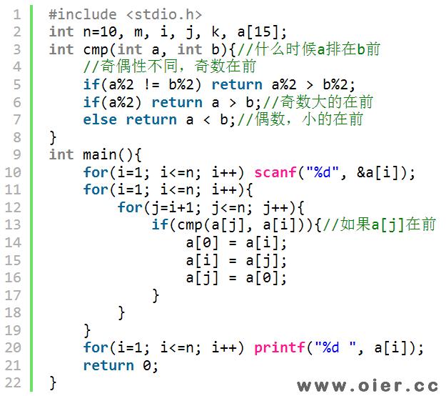 NOI1.10-06整数奇偶排序