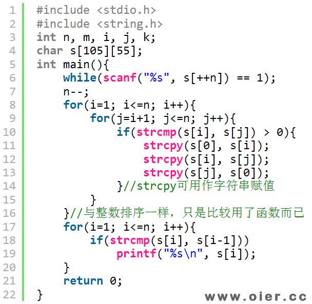 NOI1.10-10单词排序