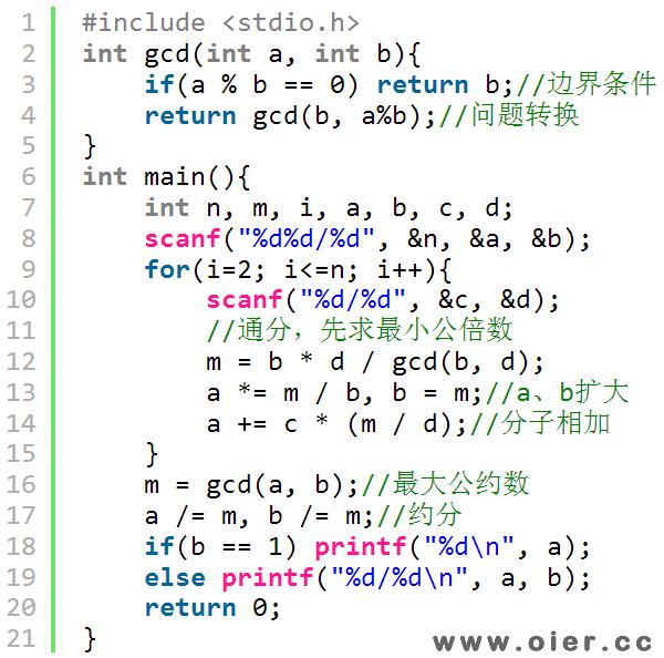 NOI1.13-12分数求和