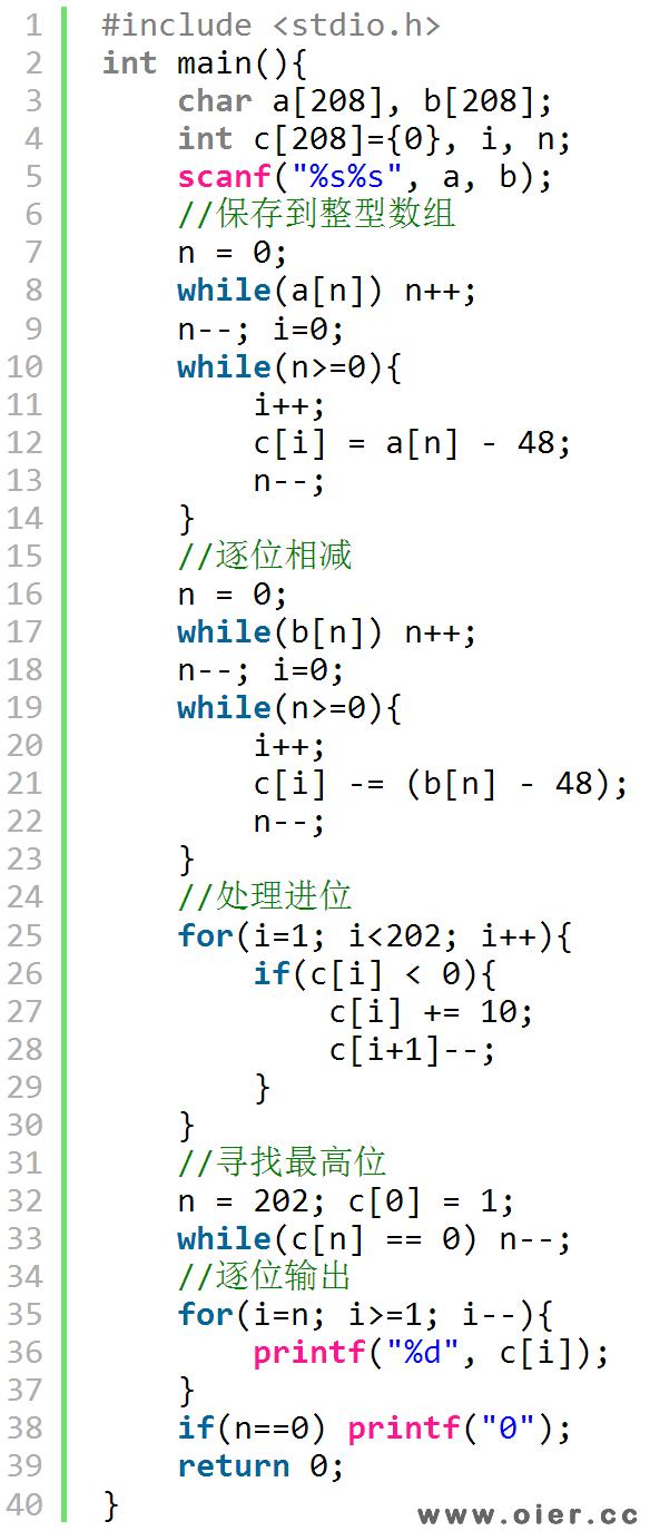 NOI1.6-11大整数减法