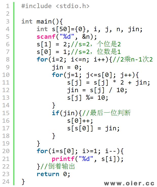 NOI1.6-12计算2的N次方