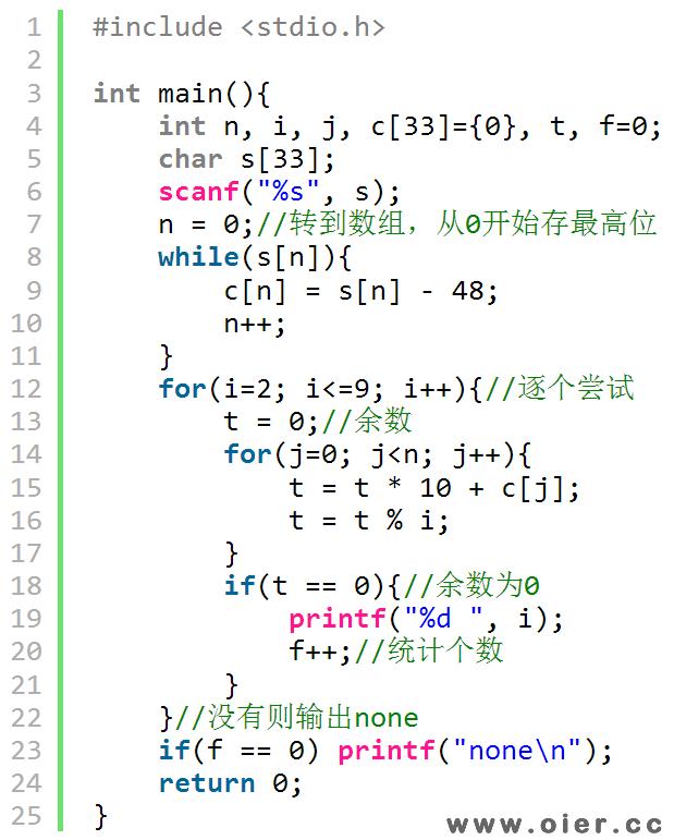 NOI1.6-13大整数的因子
