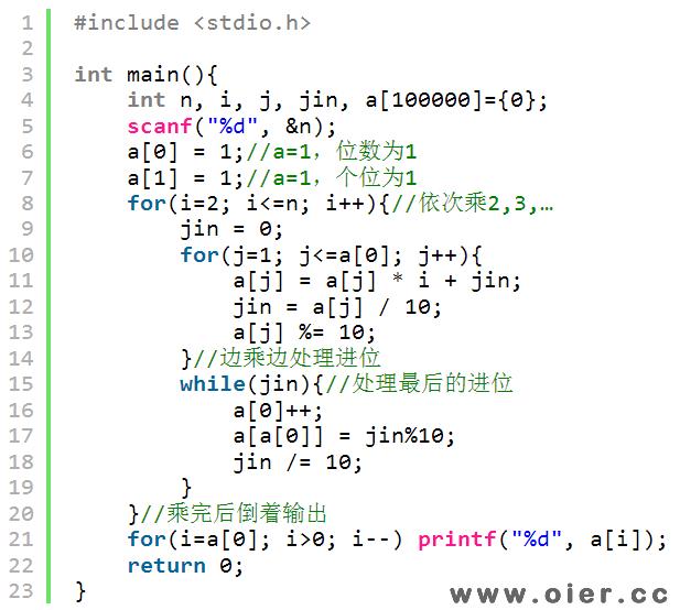 NOI1.6-14求10000以内n的阶乘