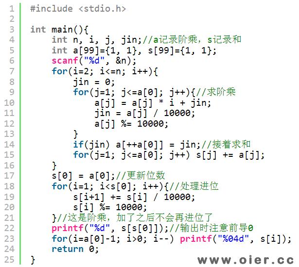 NOI1.6-15阶乘和