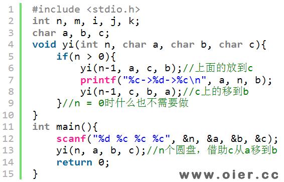NOI2.2-6261汉诺塔问题