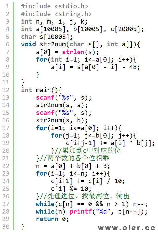 NOI1.13-09大整数乘法