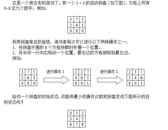 洛谷P2578[ZJOI2005]九数码游戏