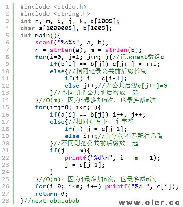 洛谷P3375【模板】KMP字符串匹配