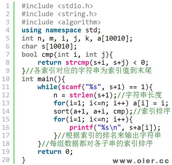 九度OJ1099后缀子串排序