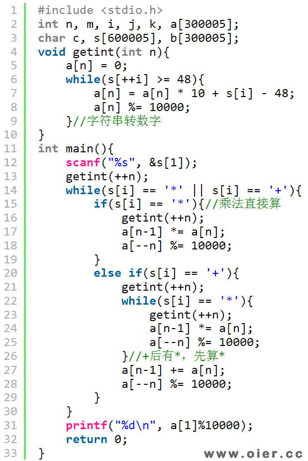SSOJ1387表达式求值(NOIP2013)