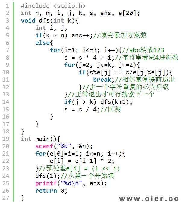 SSOJ1437字符序列