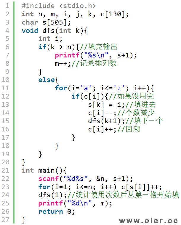 SSOJ2359有重复元素的排列问题