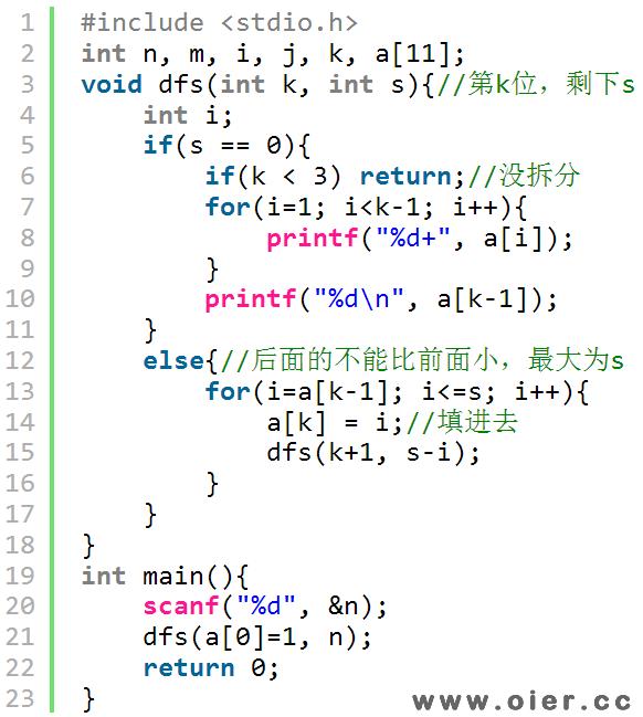 SSOJ2364自然数的拆分问题