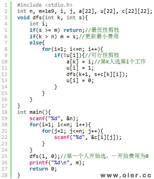 SSOJ2369工作分配问题