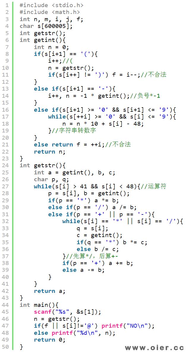 SSOJ2456中缀表达式值