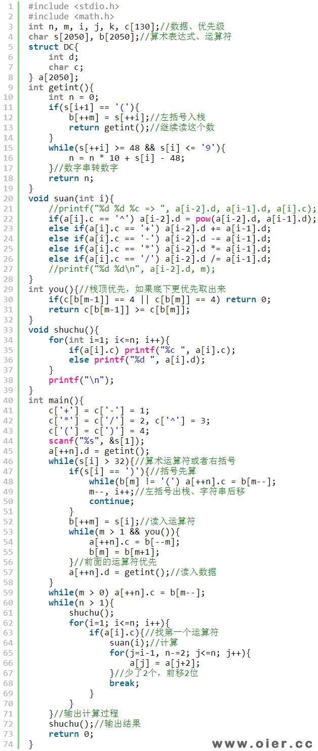 洛谷P1175表达式的转换
