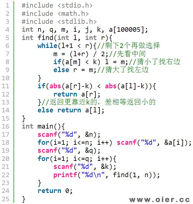 NOI1.11-01查找最接近的元素