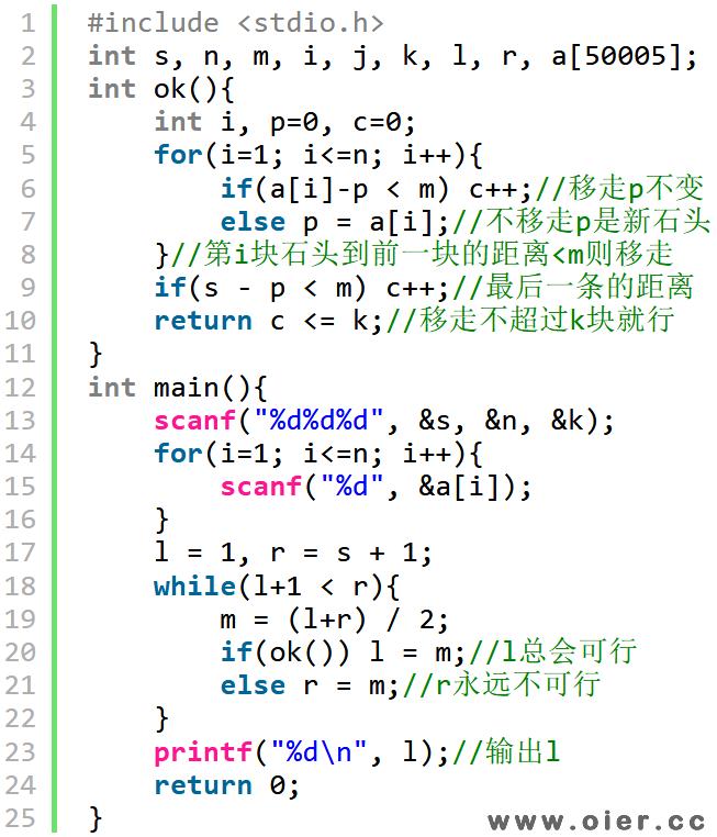 NOI1.11-10河中跳房子(NOIP2015跳石头)