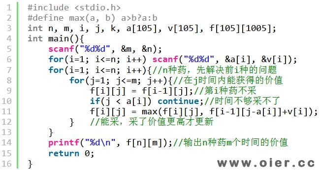 SSOJ2407采药(NOIP2005)