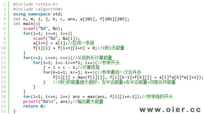 SSOJ1271能量项链(NOIP2006)