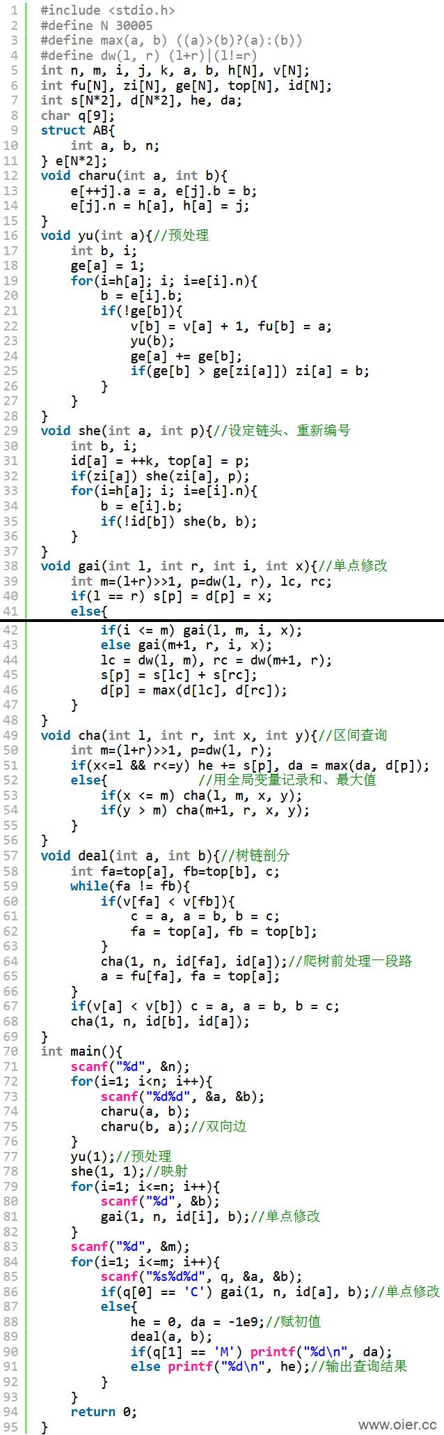 SSOJ2619树的统计(ZJOI2008)