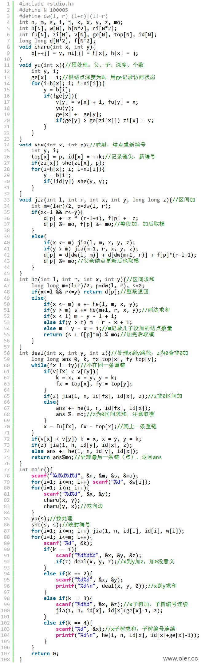 洛谷P3384【模板】树链剖分