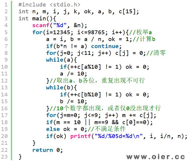 SSOJ1189:0-9除法等式