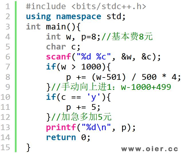 NOI1.4-14计算邮资