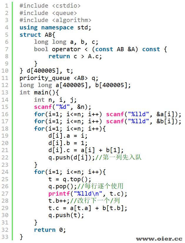 SSOJ1475有序表的最小和