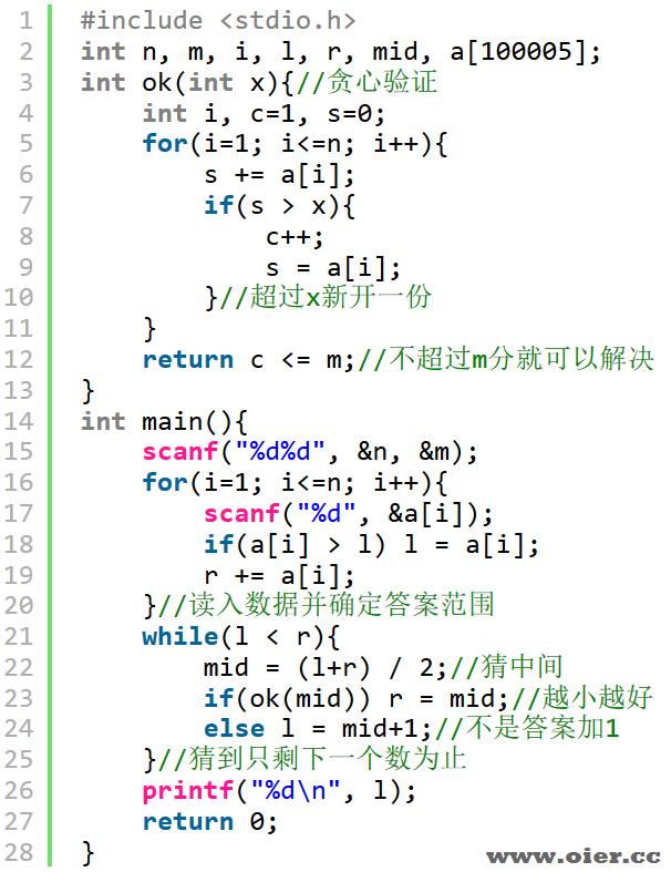 NOI1.11-06月度开销(SSOJ1692)