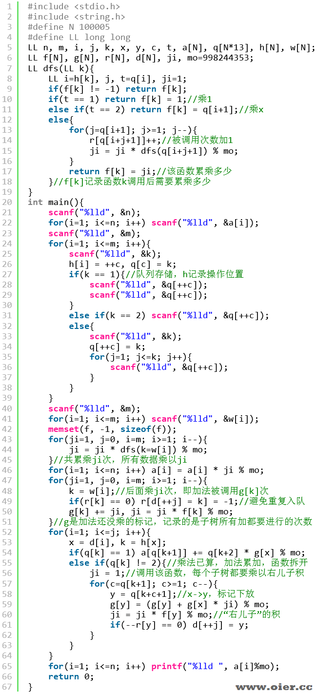 洛谷P7077函数调用(CSP2020)