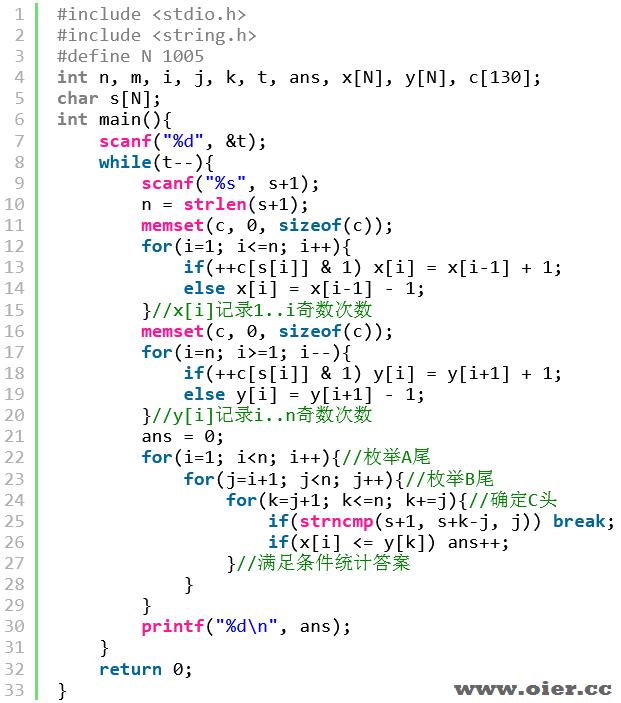 洛谷P7114字符串匹配(NOIP2020)
