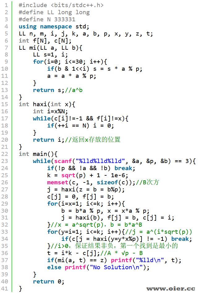 洛谷P4195【模板】扩展BSGS